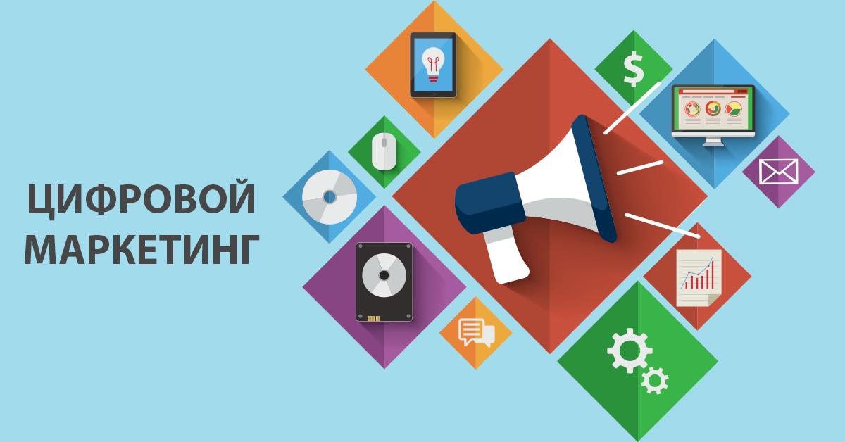 Цифровой маркетинг для продвижения бизнеса