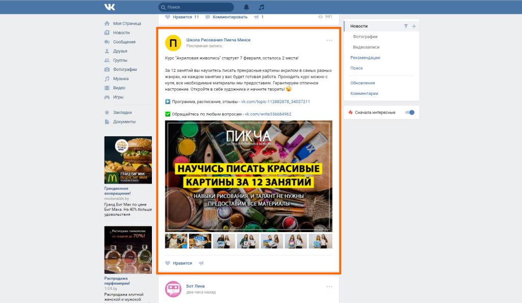 Контекстная реклама вконтакте бесплатно